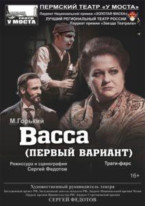 афиша спектакль Васса театр У моста